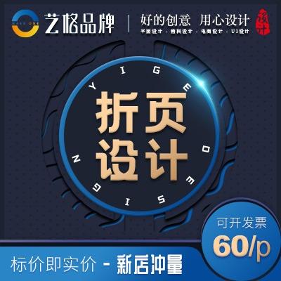 折页设计广告易拉宝设计广告活动海报品牌宣传平面设计