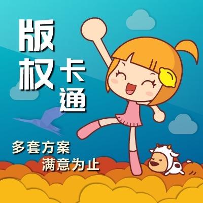 卡通形象企业卡通产品卡通活动卡通动漫人物卡通漫画IP形象设计