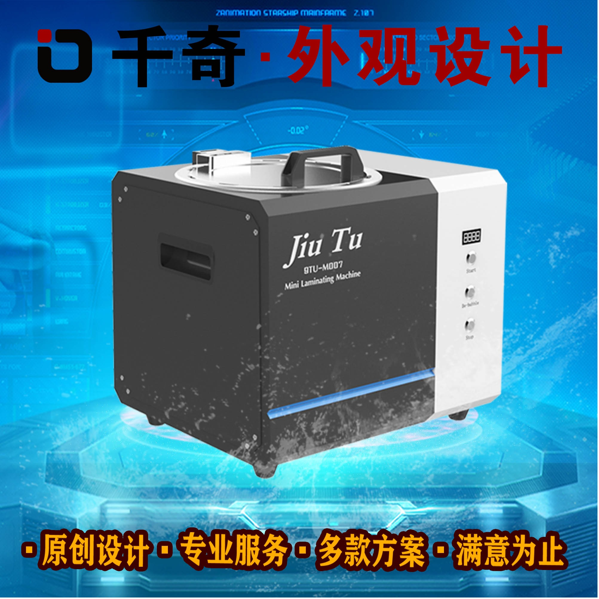 【外观设计】电子产品 结构设计 产品设计 工业设计