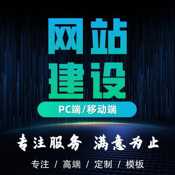 企业官网企业网站公司官网公司网站做网站pc手机移动网站开发