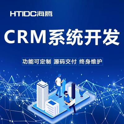 【CRM系统开发】移动办公OA开发crm客户管理系统会员系统