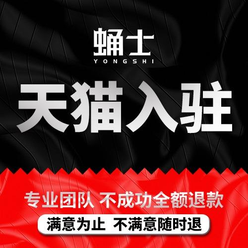 【天猫代入驻】天猫京东开店代理入驻天猫代办天猫入驻<hl>电商</hl>服务住