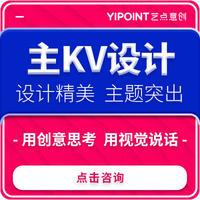 会议活动KT板主视觉设计主KV设计舞台背景签到板展主形象设计