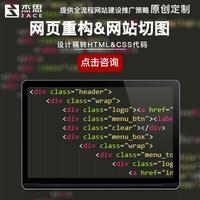 网站切图html代码开发静态网页制作网站前端开发PSD转网页