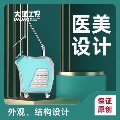 工业设计产品外观结构设计3D产品建模效果图美容仪器医美设计