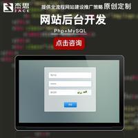 网站后台开发php语言thinkphp框架mysql数据库