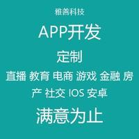 APP开发/直播APP/电商app/游戏APP/app定制