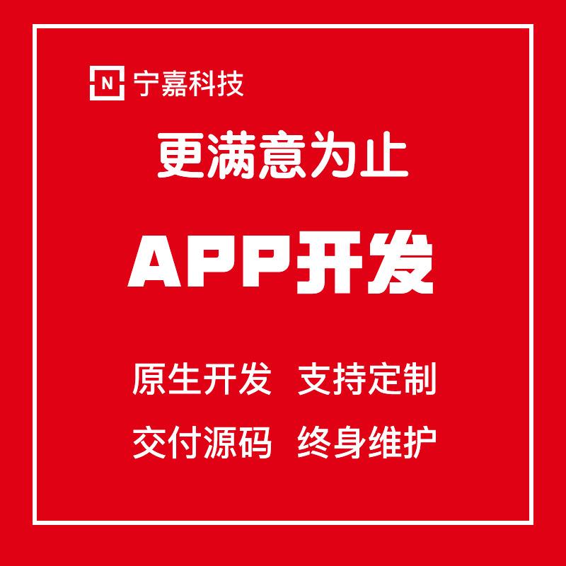 原生app开发生鲜外卖点餐app定制商城团购超市医疗教育社交