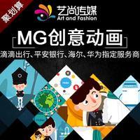 产品MG广告宣传二维企业FLASH设计手绘动画APP视频公益