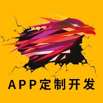 商业贸易平台 商业app 商业小程序网站定制开发