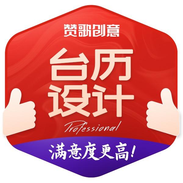 台历设计/新春新年台历日历月历挂历设计/商务礼品便签定制