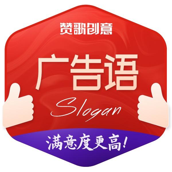 品牌广告语/公司产品slogan口号价值观企业愿景文案策划