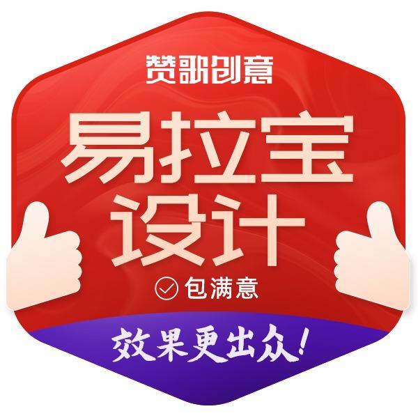 【高档】易拉宝X展架设计广告物料会展会议招商产品展示形象宣传