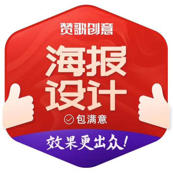 旅游海报设计 / 活动宣传单朋友圈图片广告促销页面彩页宣传单