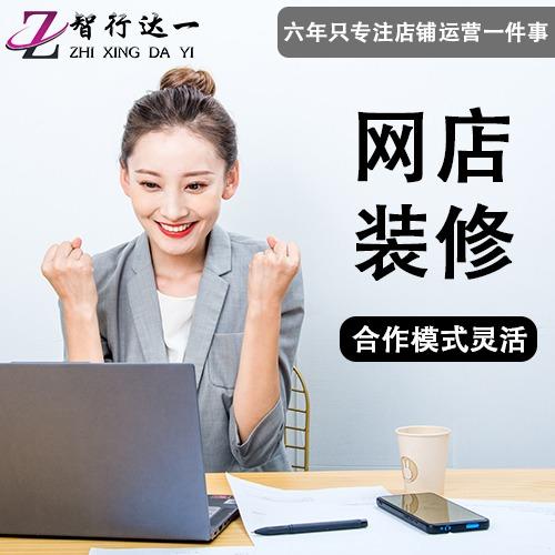 店铺首页装修定制装 电脑端pc页面设计手机无线端淘宝猫京东