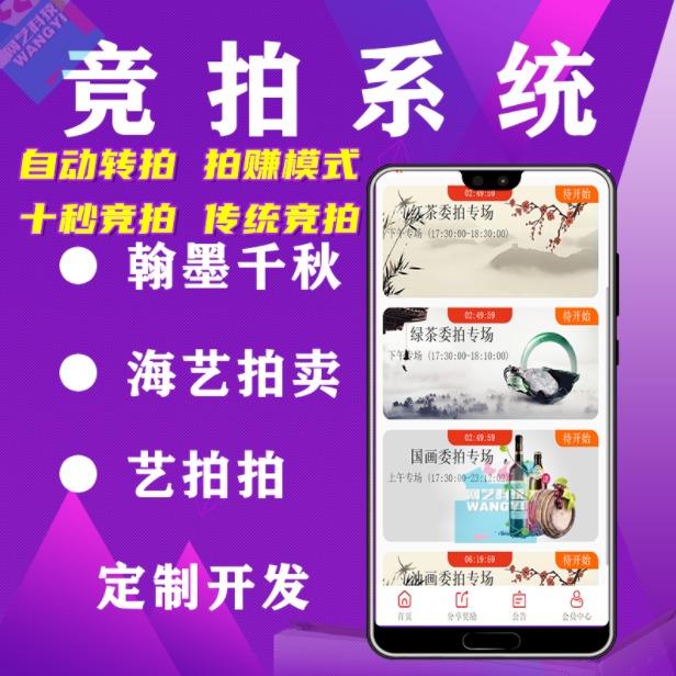 微拍堂直播自动挂售转卖10十秒竞拍商城系统源码网站app软件