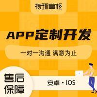 APP开发/APP定制开发/原生APP开发/电商APP