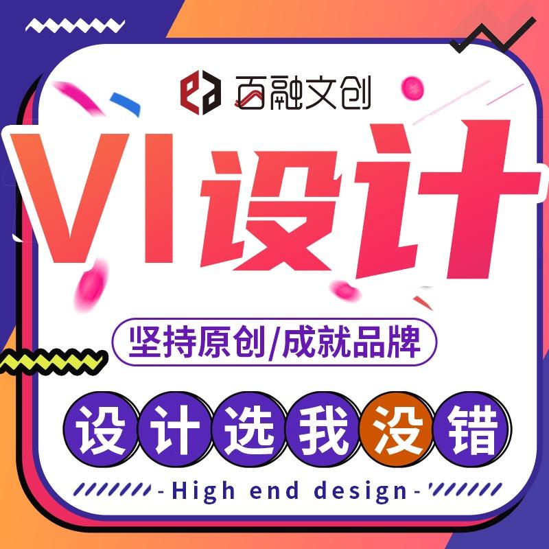 VI设计【vis设计 餐饮vi培训vi 连锁vi酒店vi】