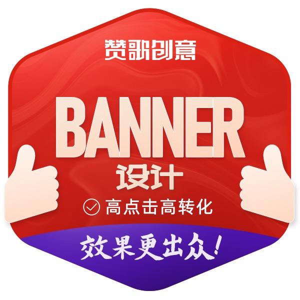 banner设计/电商淘宝天猫京东飞猪旅游网页网站轮播图店招