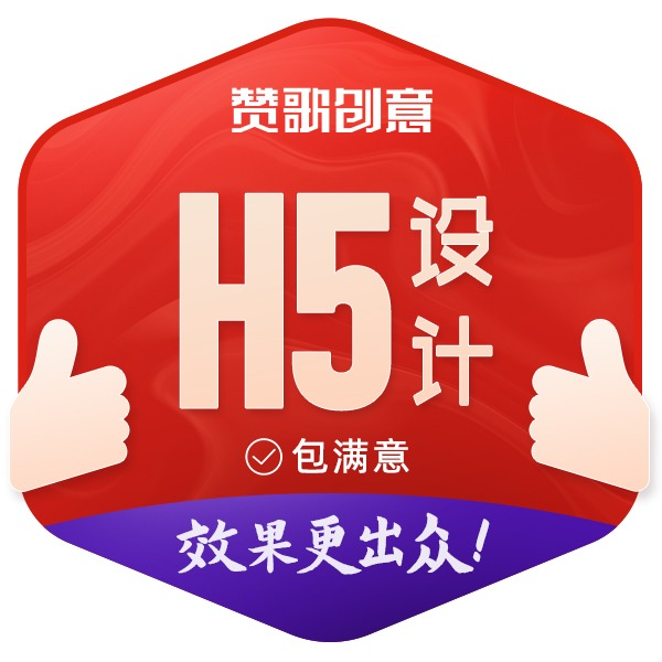 【H5页面设计】h5网页制作微信活动推广/易企秀兔展MAKA
