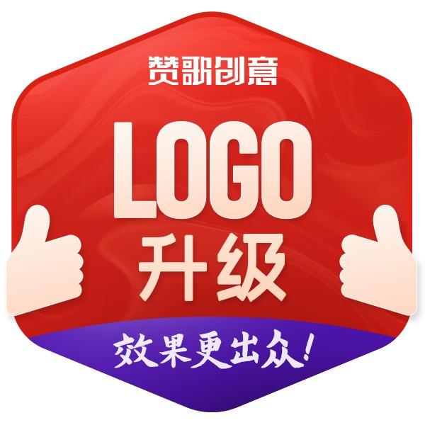 LOGO 升级/ logo 修改/标志字体符号改造诊断提升更新设计