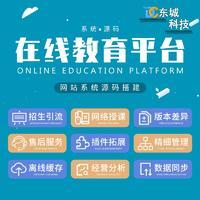 网站建设/在线教育平台系统源码/招生引流/网络授课/版本差异