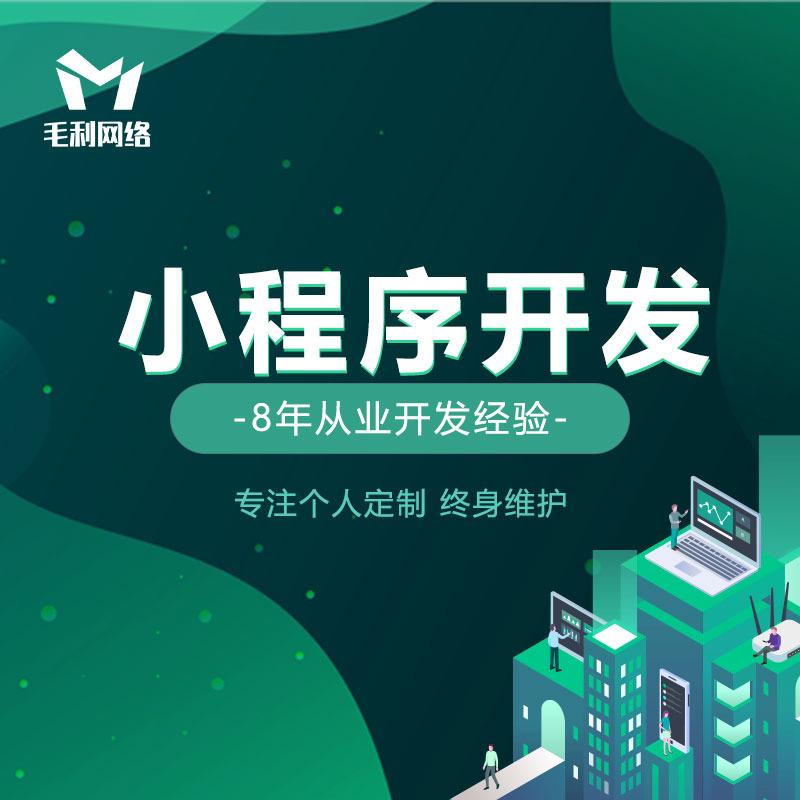 积分商城|小程序商城|APP开发|微信开发|定制开发