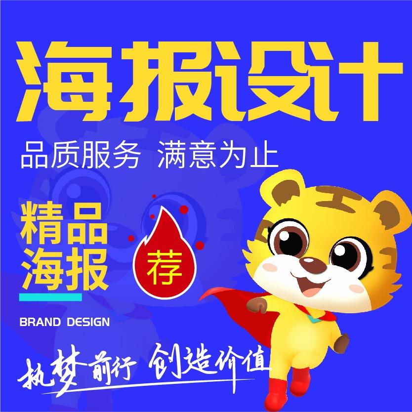 定制活动海报设计平面原创创意海画报宣传海报促销展板单幅设计