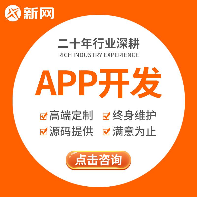 <hl>APP</hl>定制<hl>开发</hl><hl>app开发</hl>安卓ios<hl>开发</hl>生鲜商城外卖直播语聊