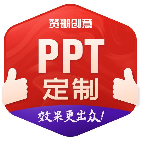 【PPT定制】设计美化课件工作汇报幻灯片ppt演示培训模板
