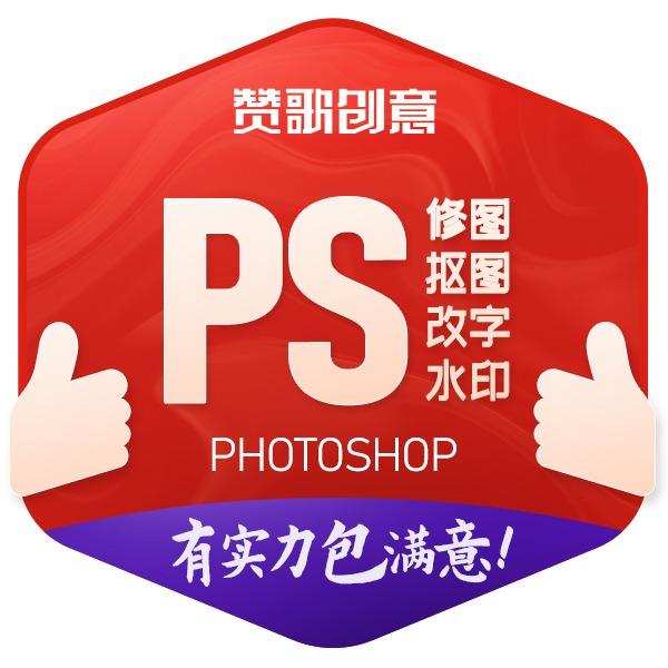 【PS】修图 抠图 改字 去水印 照片美颜 图片处理