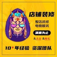 淘宝天猫京东拼多多亚马逊店铺装修美化店铺升级店铺外包美工设计