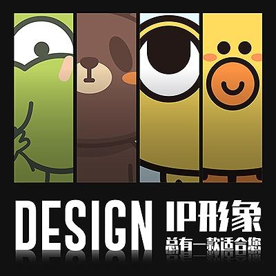 【特惠】企业IP形象/品牌IP形象/吉祥物设计/卡通形象设计