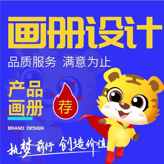 画册设计教育餐饮科技美容产品手册企业公司宣传册设计招商手册