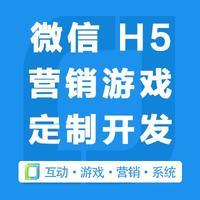 H5/h5/H5开发/H5定制开发/h5定制/h5开发/H5