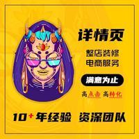 淘宝天猫京东拼多多详情页设计_海报活动设计_主图整店美工设计