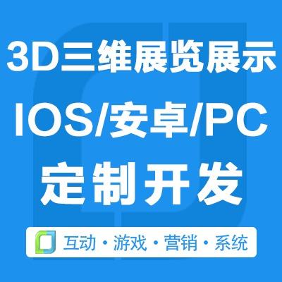 3D游戏 开发 /游戏定制 开发 /3D 开发 /UNIT3D/3D游戏