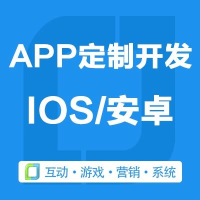 APP开发/app开发/APP定制开发/app定制开发/软件
