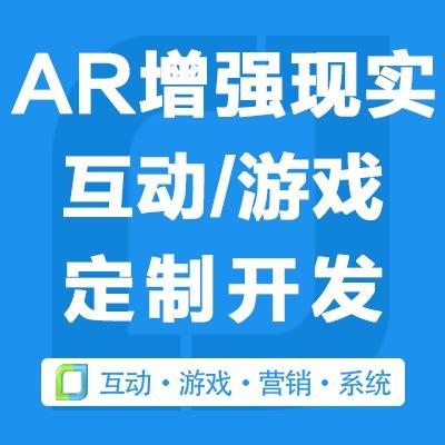 AR增强现实/AR游戏 开发 /AR定制 开发 /游戏定制/AR定制