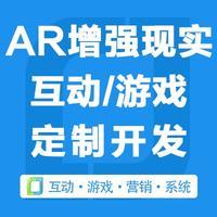 AR增强现实/AR游戏开发/AR定制开发/游戏定制/AR定制
