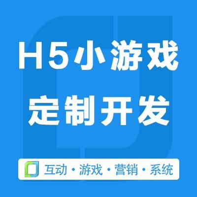 H5 游戏/微信小游戏 开发 /微信小游戏/ H5 /小游戏 开发 / H5