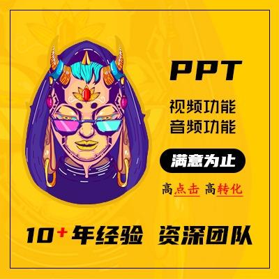 PPT设计原创制作PPT策划公司简介PPT策划方案设计
