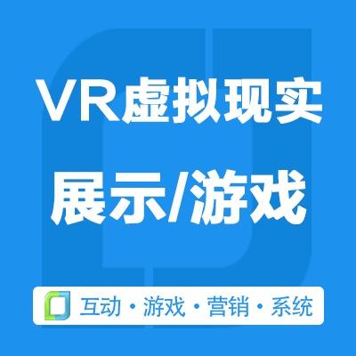 VR/AR/定制 开发 /VR 开发 /AR 开发 /体感游戏/虚拟现实