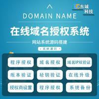 网站建设/在线域名授权系统源码/程序授权/域名授权