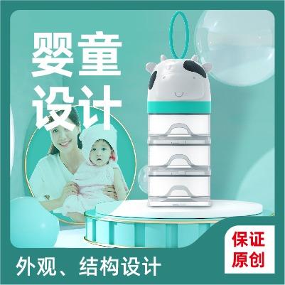 工业设计产品外观结构设计3D产品建模三维机械结构婴童产品设计