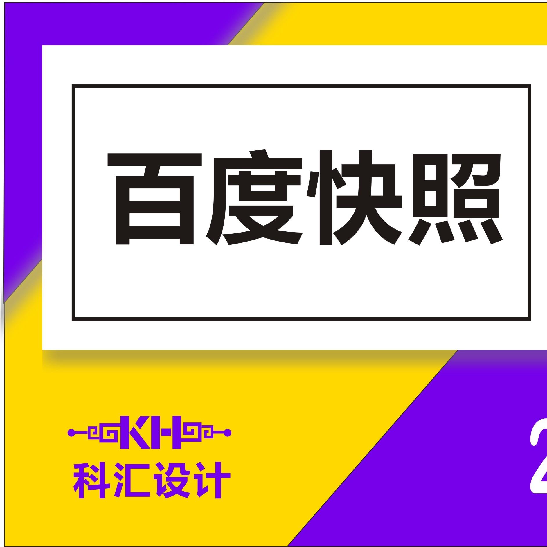 seo网站优化关键词排名搜索引擎优化/排名快照收录/百度推广