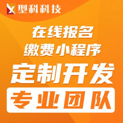 微信小程序定制开发马拉松比赛报名在线报名缴费在线签到