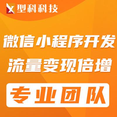 微信开发/小程序开发/微信公众号/服务号开发/微信/小程序