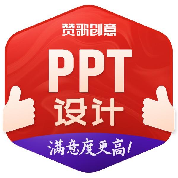 【PPT设计】美化优化定制作课件工作汇报幻灯片演示招商培训