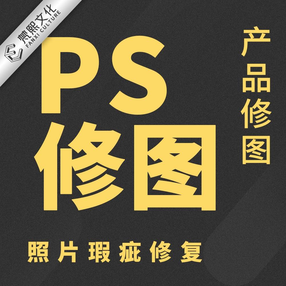 PS修图美化|图片处理|抠图|创意设计后期处理P图|产品精修
